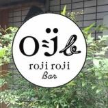 『谷根千の素敵な物語を綴る「rojiroji magazine」。10月23日に1日限定でバーをオープン/ 東京』の画像