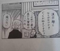 【欅坂46】HUNTER×HUNTER最新刊に欅ちゃん話題がwwwwww