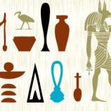 『古代エジプトてなんで不気味な文明扱いされてるんや?』の画像