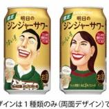 『【新商品】サントリーチューハイ「明日のジンジャーサワー」期間限定新発売』の画像