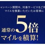 『【ANA対象者限定】5倍マイル!対象サービスのご利用でマイルを貯めようキャンペーン』の画像