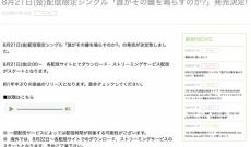【欅坂46】9thシングルにしてラストシングル発売決定!