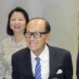 『【香港最新情報】「李嘉誠氏、引き続き 香港最高の富豪に」』の画像