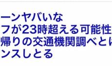【欅坂46】長濱ねる握手会が推定10万人レベルだった模様