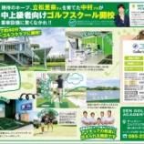 『5月週末限定 1日合宿/The Legacy Golf Club⛳️』の画像
