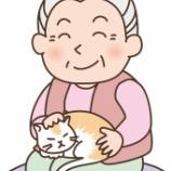 『高齢者と保護犬猫 ~最後まで飼えますか?~』の画像