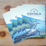 『ISHINOMAKI2.0 「DEEP&NEW OSHIKA」制作/宮城』の画像