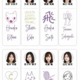 『【乃木坂46】各メンバーのTシャツイラスト、個性的で最高すぎるwwwwww』の画像