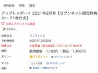 【日向坂46】12月23日発売のアップトゥボーイがヤバイ。