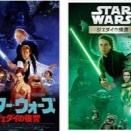 【映画movies】スター・ウォーズ エピソード6/ジェダイの帰還