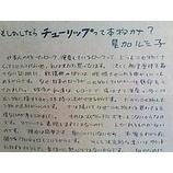 『星加さんと新田さん』の画像
