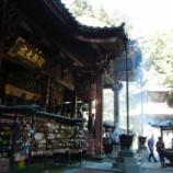 『いつか行きたい日本の名所 五徳山 無量院 水澤寺』の画像
