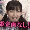 【速報】SKE 惣田「握手会でファンから、あなたの顔を見てると死にたくなる って言われた……」
