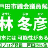 『林冬彦<戸田市議会議員候補予定者FacebookPage>発信中』の画像