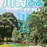 『小田急電鉄が「川崎ぴあ(多摩・麻生編)」発行。小田急沿線の暮らしやすさを紹介 / 神奈川』の画像
