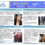 『SSLC NEWS 2019 Vol. 2』の画像