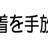 『【脱東京】工藤はなぜ東京を離れることにしたか?:その2』の画像