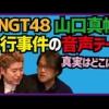 【NGT暴行事件】また吉田豪と久田将義がYouTubeで山口真帆批判