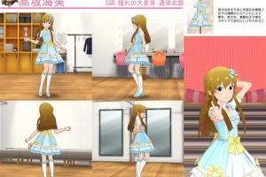 【ミリシタ】「憧れの大変身 高坂海美」(通常)衣装紹介