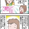 えむふじんの「小学生エムモトえむみの勝手きままライフ」を読みました!