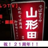『【はんつTV】祝21周年!そば居酒屋「山形田」(東京銀座)』の画像