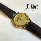『ロンジンのお修理も、時計のkoyoへ。』の画像