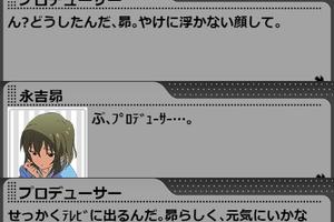 【グリマス】昴アイドルストーリーLV3