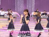 【速報】『ひらがなけやき』TV初披露でメンバーもおひさまも号泣。