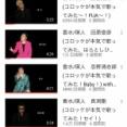 【悲報】コロッケさん、YouTubeを始めるも悲惨