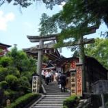 『いつか行きたい日本の名所 地主神社』の画像