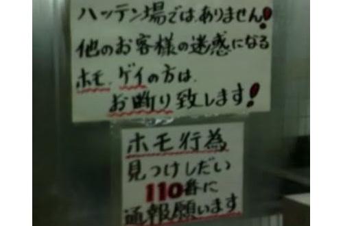 【画像あり】銭湯「ホモ出入り禁止!!!!!!怒」のサムネイル画像