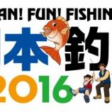 『西日本釣り博 2016 開催決定』の画像