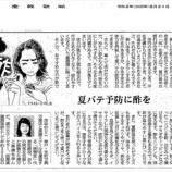 『夏バテ予防に酢を|産経新聞連載「薬膳のススメ」(71)』の画像