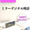 【ダイソー】二度見した!今度はミラーデジタル時計が売っている!