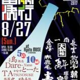 『今年もやるぞ、京都の焼酎イベント!!』の画像