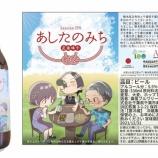 『千葉市×足利市×千葉大学 市制100周年を祝してクラフトビール「あしたのみち」』の画像