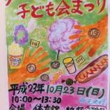 『戸田第一小学校子ども会まつりが10月23日(日)開催されます』の画像