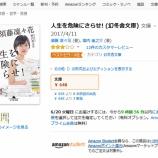 『【NMB48】須藤凜々花著書『人生を危険にさらせ!』がAmazonベストセラー1位に・・・』の画像