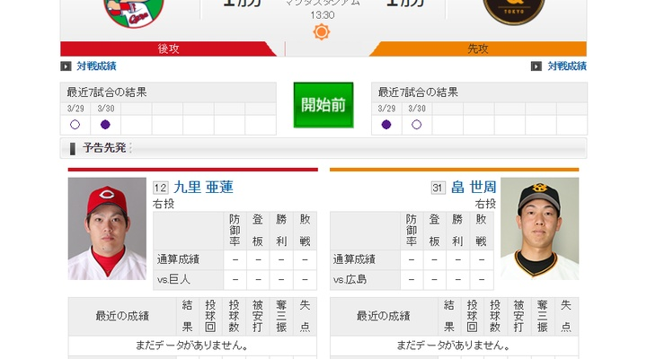 【 巨人実況!】vs 広島!<3/31> 先発は畠!捕手は小林!ビヤヌエバ初スタメン!13:30~