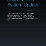 『【Nexus 7】システムアップデート4.4.4が降ってきた。』の画像
