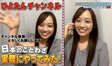 【画像】日向坂46「ひよたんチャンネル」爆誕www サムネ強い!