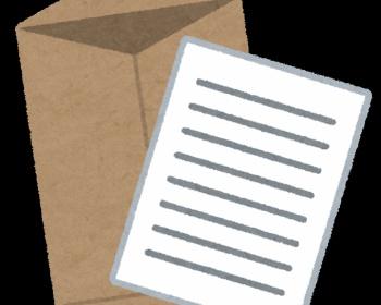 足立区職員、DV被害者の住所を元配偶者に送付 住所の開示制限のメッセージが表示されるも手続きを進める