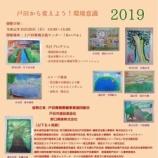 『明日は上戸田地域交流センターで「とだ環境フェア」開催。10時から15時まで。クイズラリーやマナフラさんによるフラダンスも披露されます。』の画像