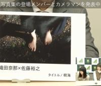 【欅坂46】写真集のオダナナ、足!?