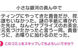 【ミリシタ】「プラチナスターシアター~瞳の中のシリウス~」イベントコミュ後編