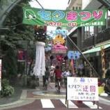 『川口市ふじのいち商店街で七夕まつり開催中』の画像