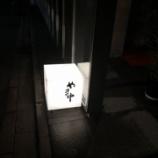 『博多に行ってきた』の画像