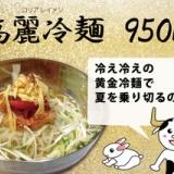 2015年夏の自信作黄金の「高麗冷麺」のサムネイル