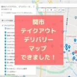 『『関市テイクアウト&デリバリーマップ』誕生!』の画像