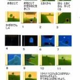 『実物資料集44 読書のアニマシオン』の画像